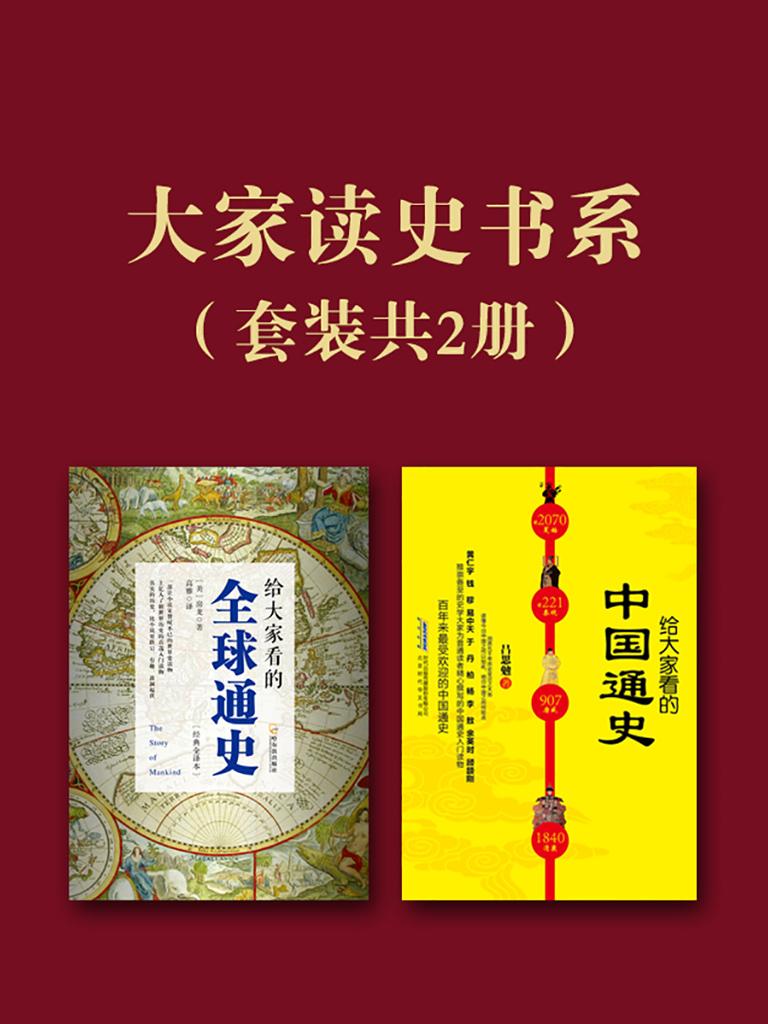大家读史书系(给大家看的中国通史|全球通史 共2册)