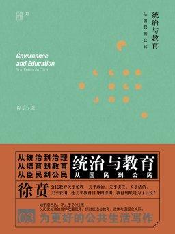 统治与教育:从国民到公民