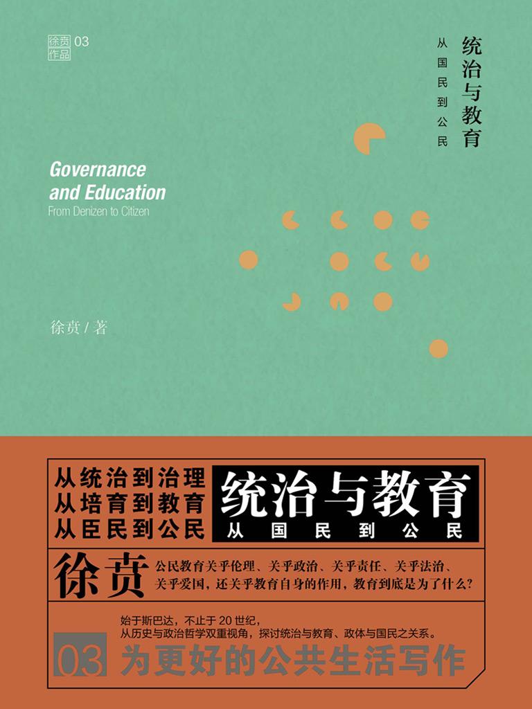統治與教育:從國民到公民
