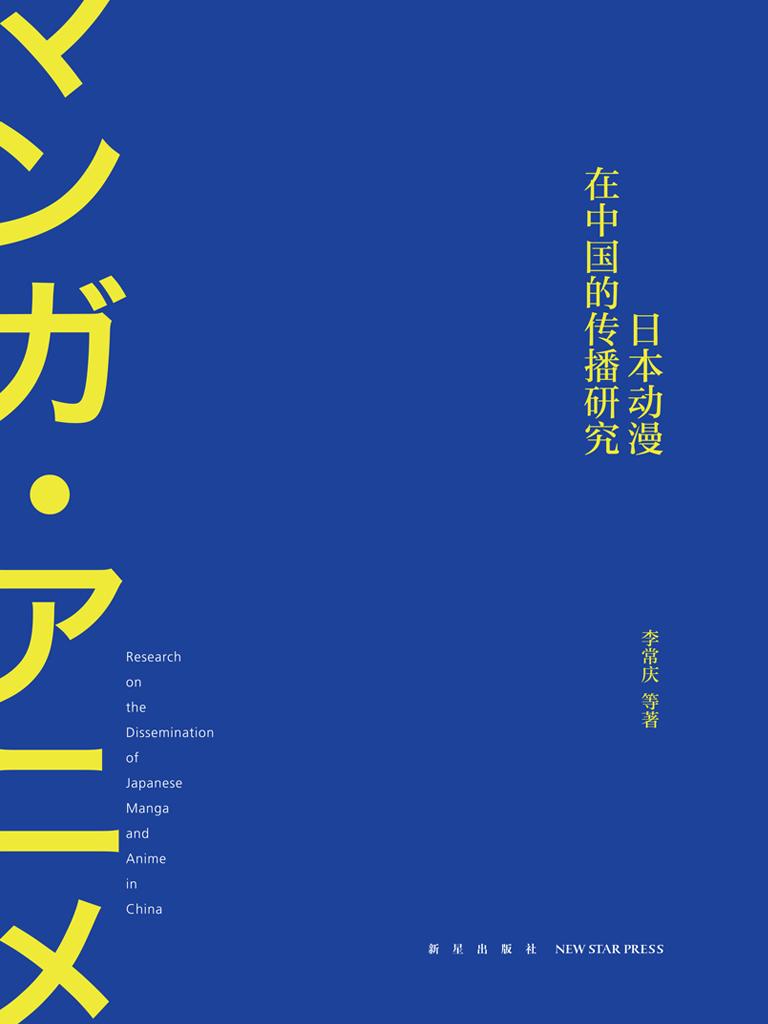 日本动漫在中国的传播研究