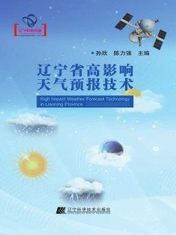 辽宁省高影响天气预报技术