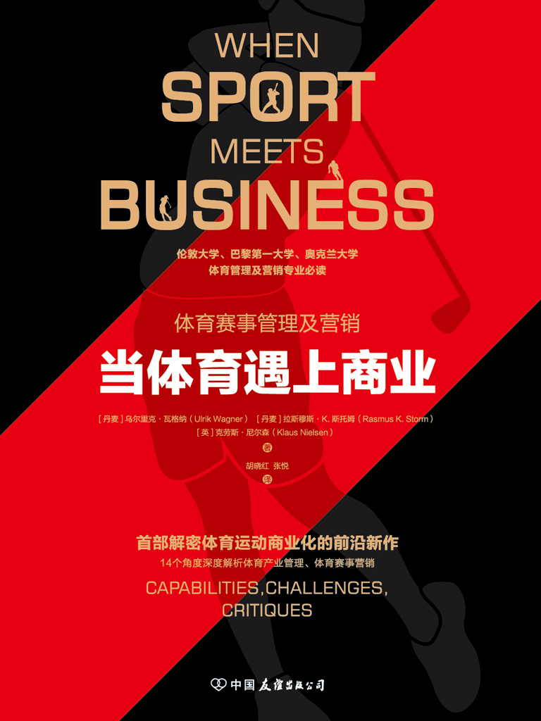 當體育遇上商業:首部解密體育運動商業化的前沿新作