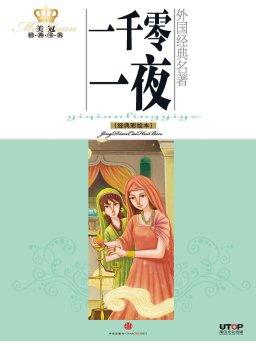 美冠经典书系·外国卷:一千零一夜