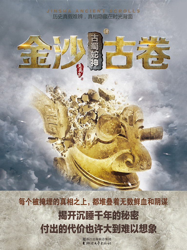 金沙古卷 3·古蜀蛇神