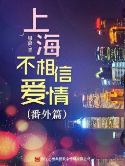 上海不相信爱情(番外篇)(人间职场浮世绘)