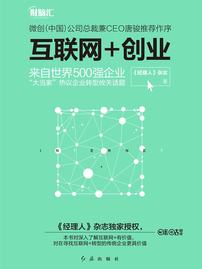 互联网+创业