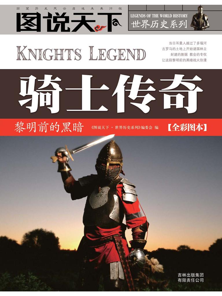 骑士传奇(图说天下·世界历史系列)
