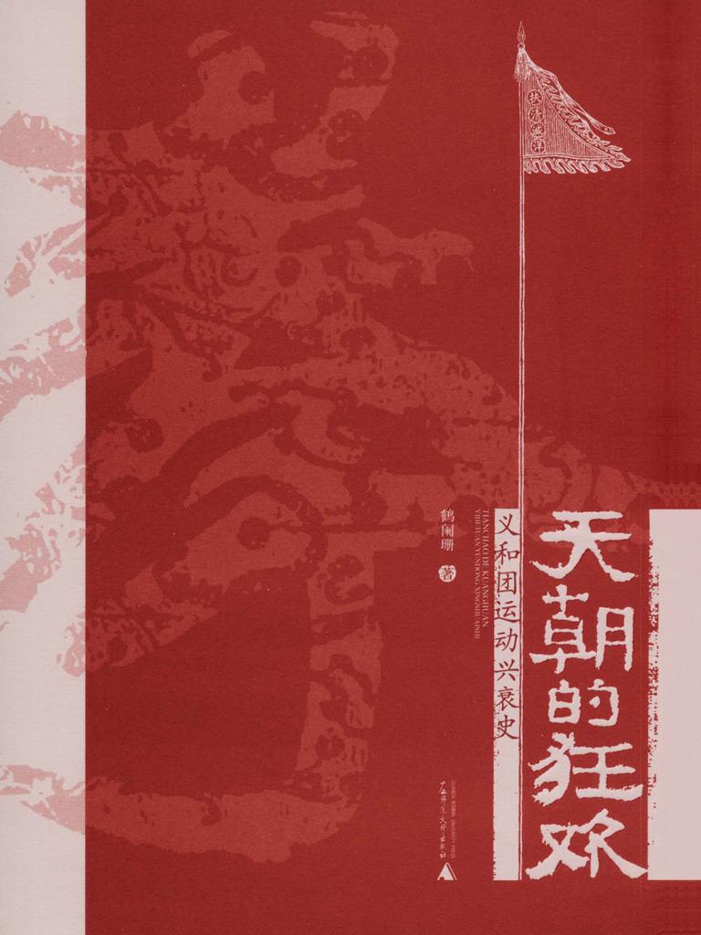 天朝的狂欢:义和团运动兴衰史