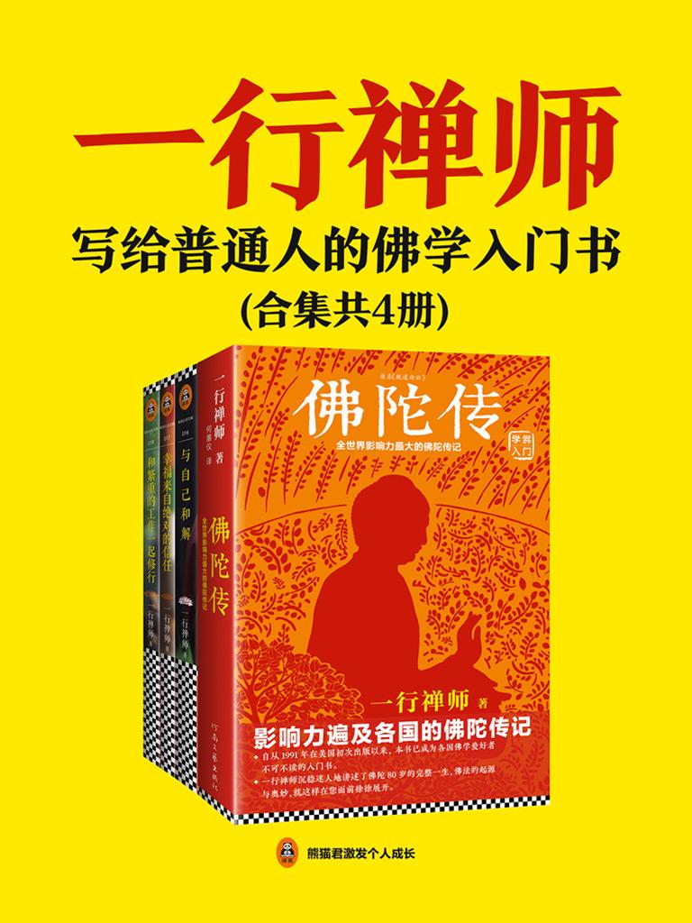 一行禅师经典作品集(读客熊猫君出品 共4册)
