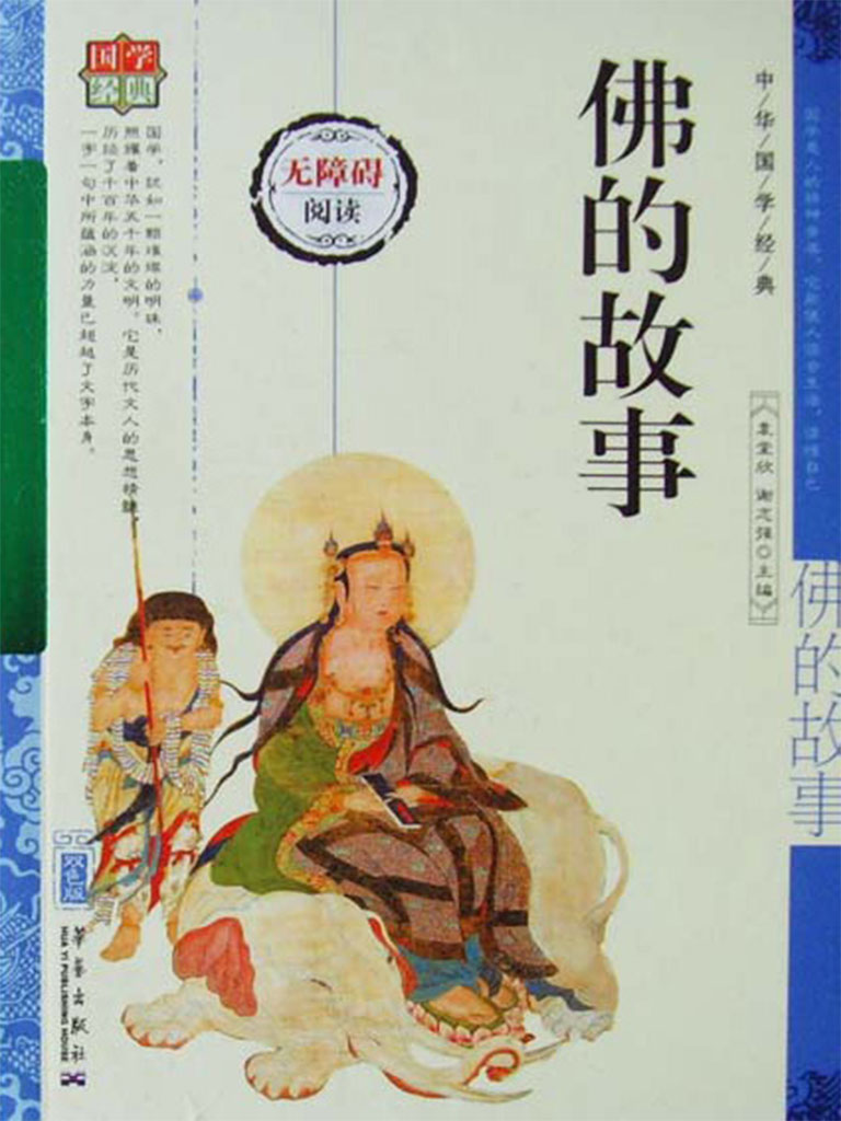 佛的故事(中华国学经典)