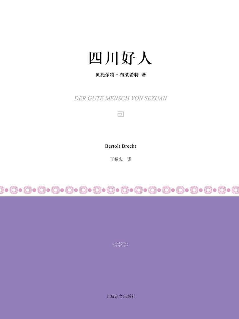 四川好人(小经典系列)