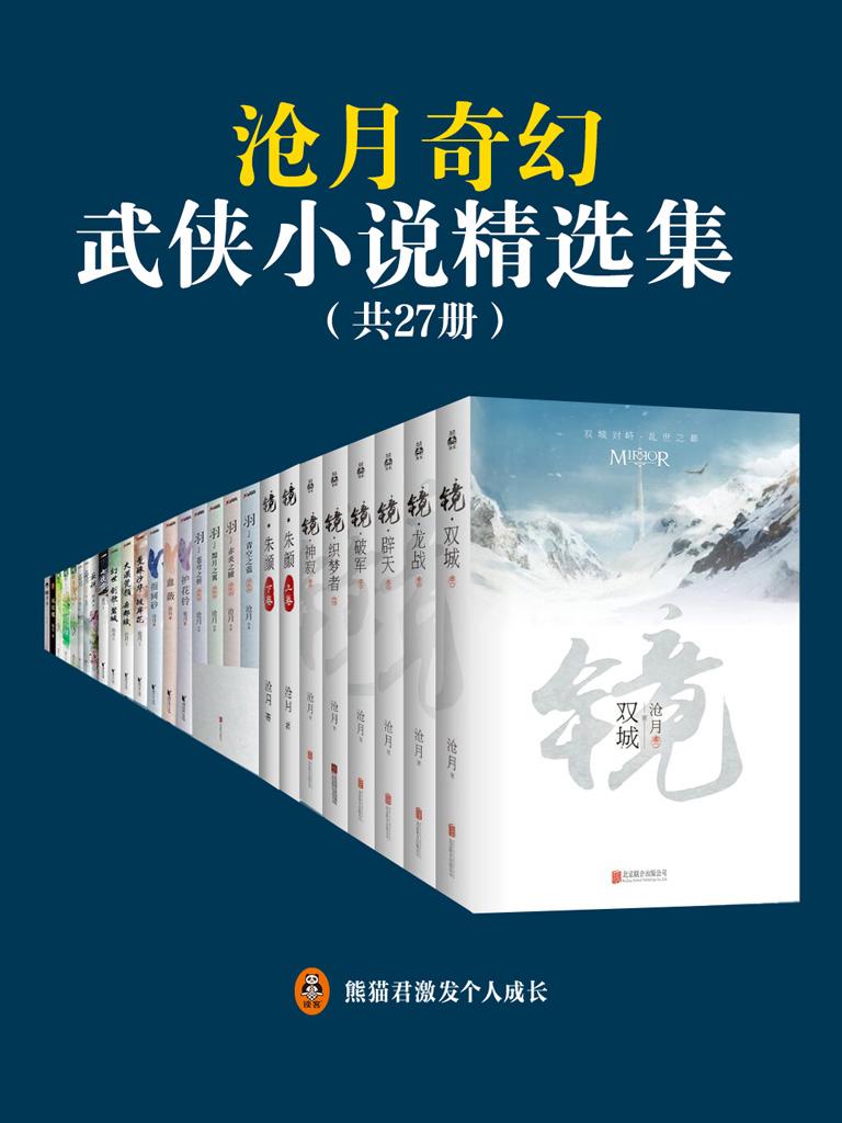 沧月奇幻武侠小说精选集(共27册)