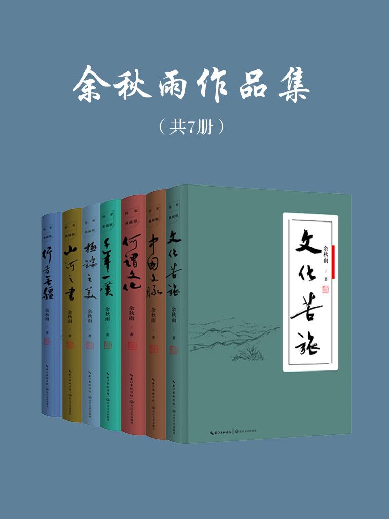 余秋雨作品集(共7册)
