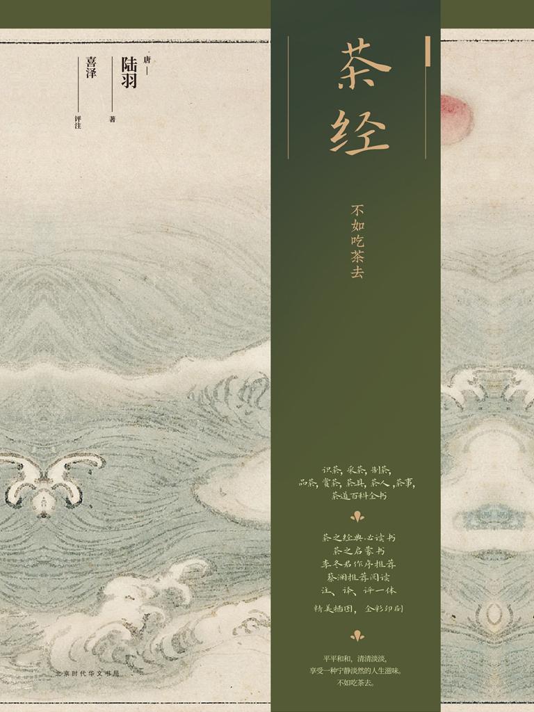 茶经(原点·给青年人的生活美育书)