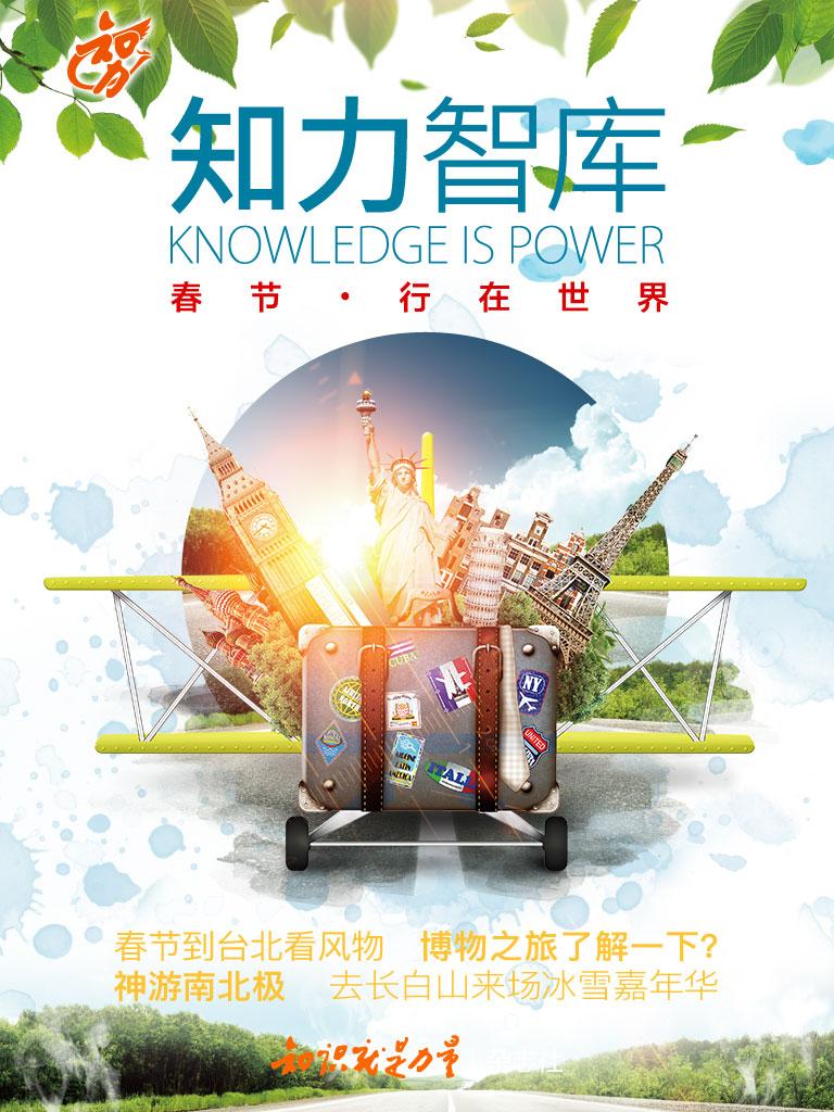 知力智库·春节·行在世界