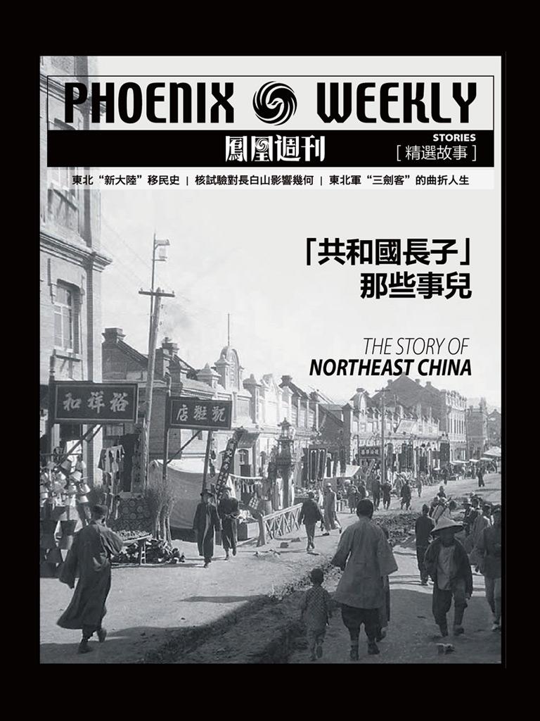 『共和国长子』那些事儿(香港凤凰周刊精选故事)