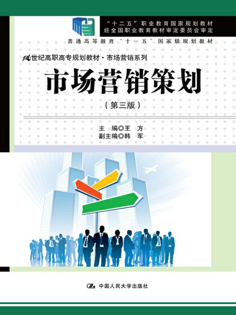 市场营销策划(第三版)(21世纪高职高专规划教材·市场营销系列)