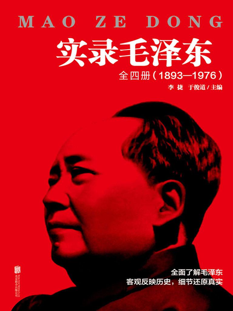 实录毛泽东(1893-1976)(全四册)