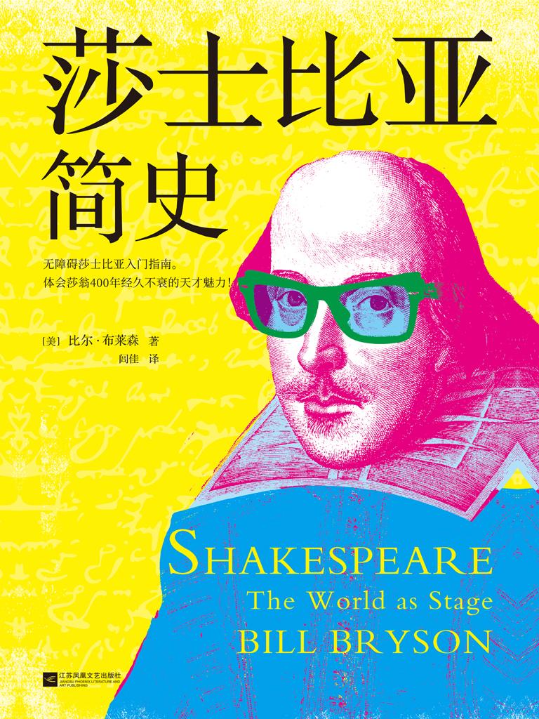 莎士比亚简史