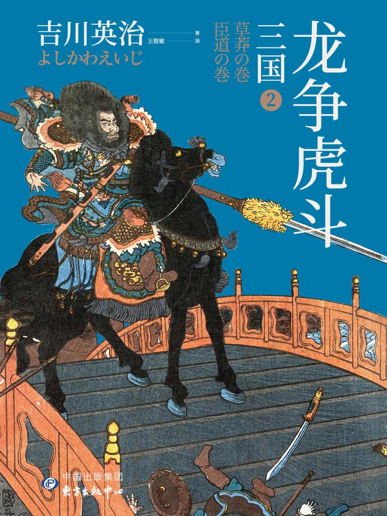 三国 2:龙争虎斗(日本三国文化的奠基之作)