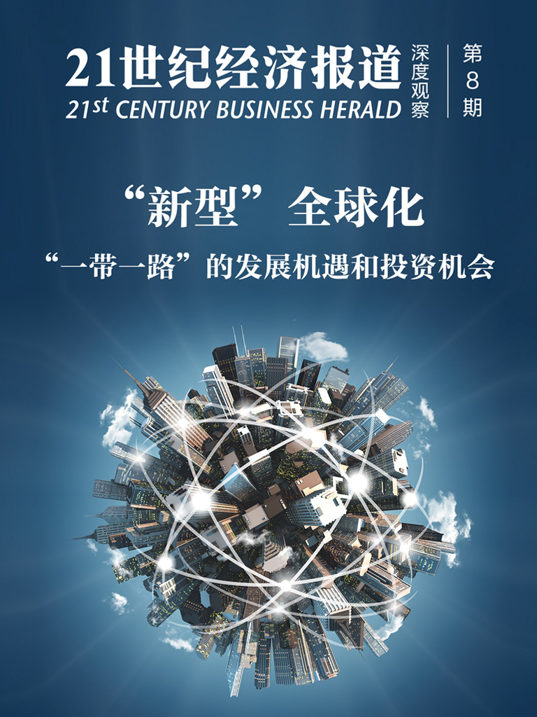 『新型』全球化:『一带一路』的发展机遇和投资机会(《21世纪经济报道》深度观察)