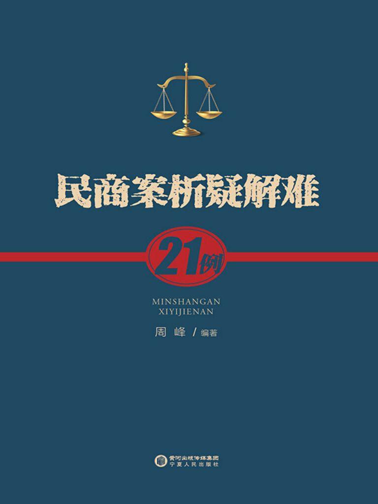 民商案析疑解难21例