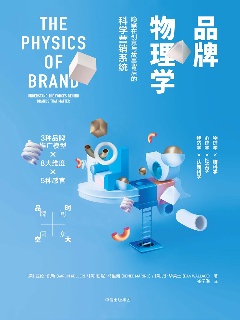 品牌物理学:隐藏在创意与故事背后的科学营销系统