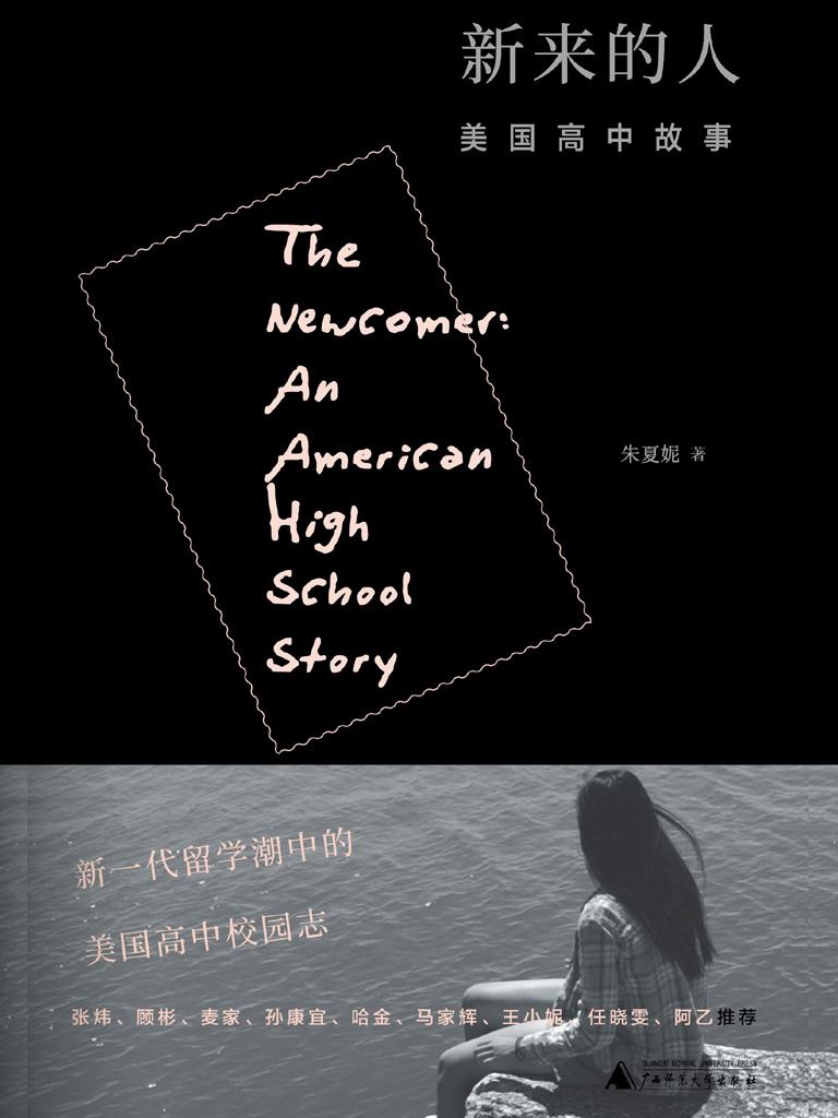 新民说:新来的人——美国高中故事