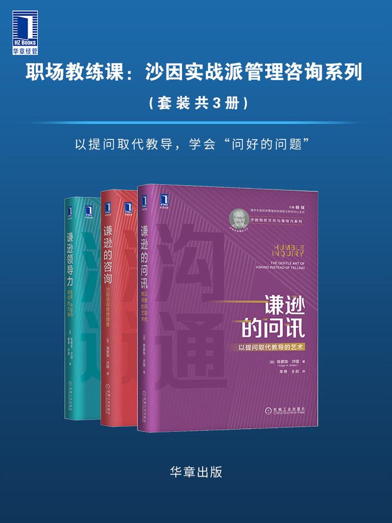 职场教练课:沙因实战派管理咨询系列(套装共3册)