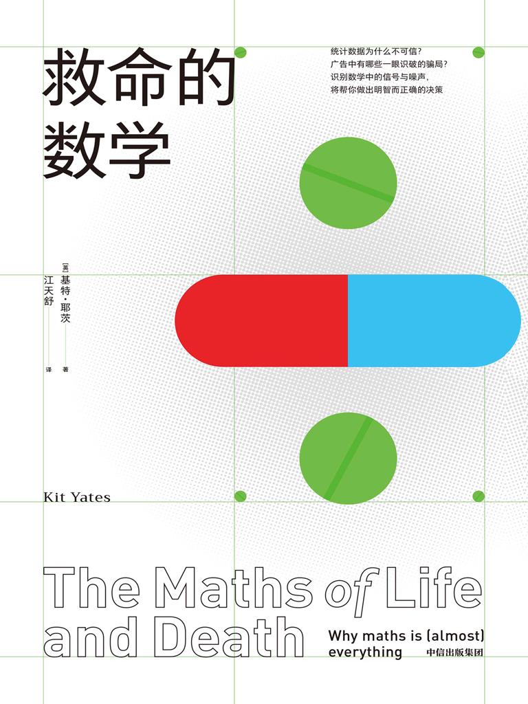 救命的数学