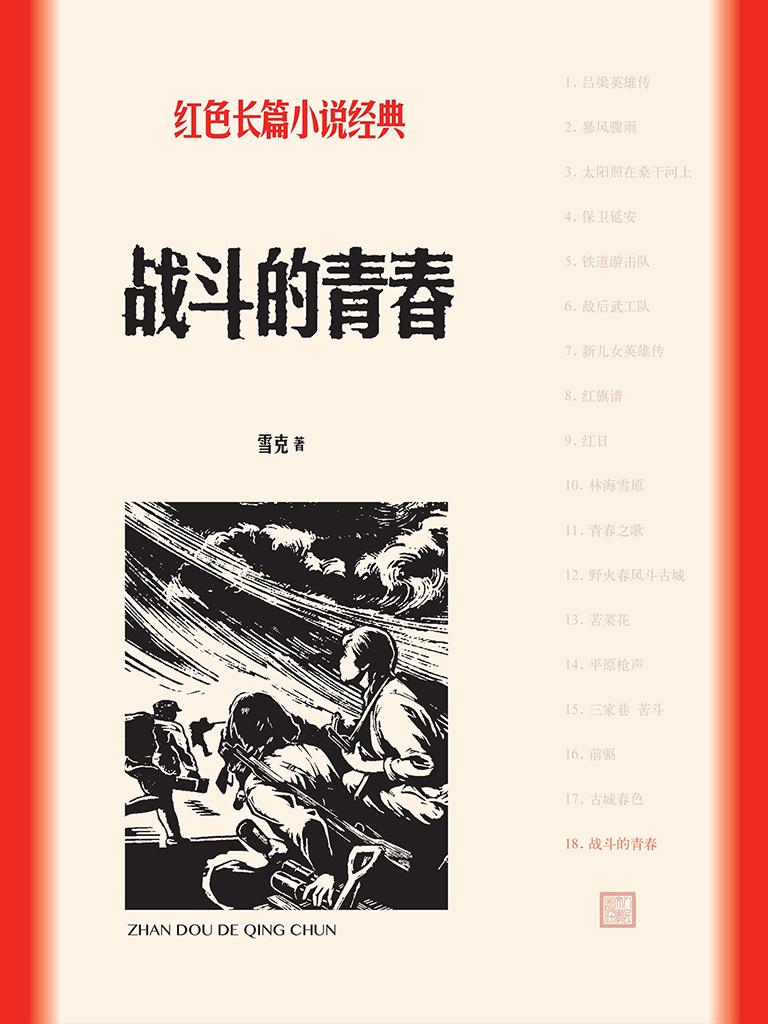 战斗的青春(红色长篇小说经典)