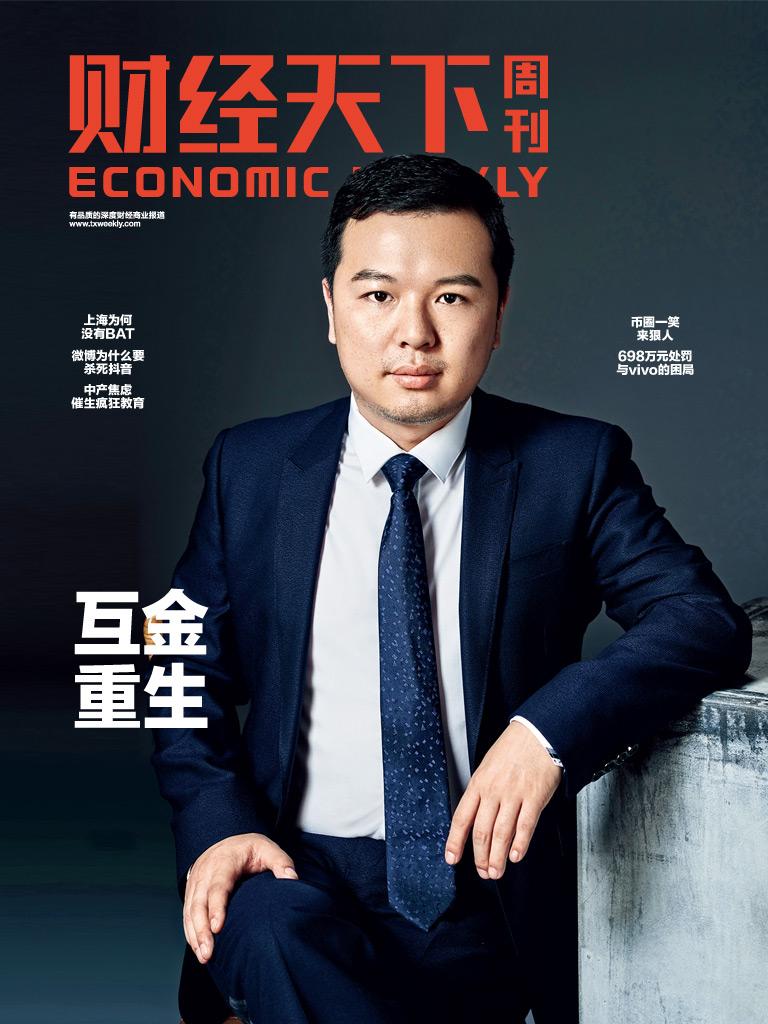 财经天下(2018年第5期)