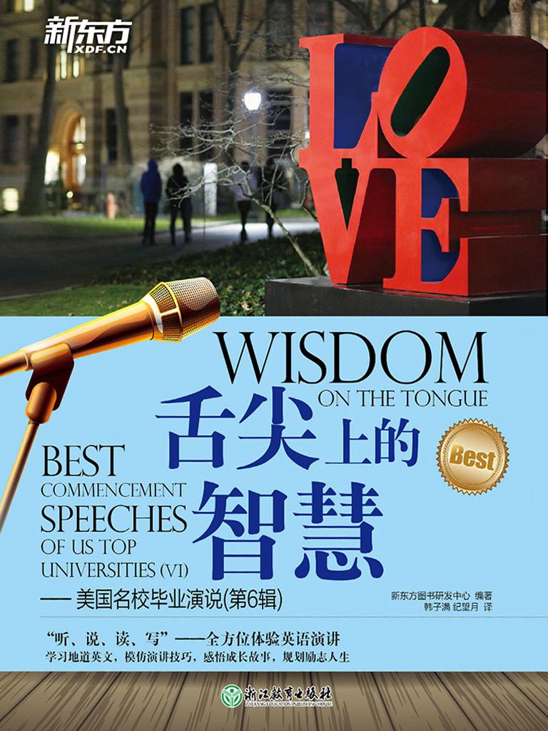 舌尖上的智慧:美国名校毕业演说(第6辑)