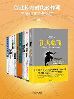 创业传奇时代必修课(共9册)