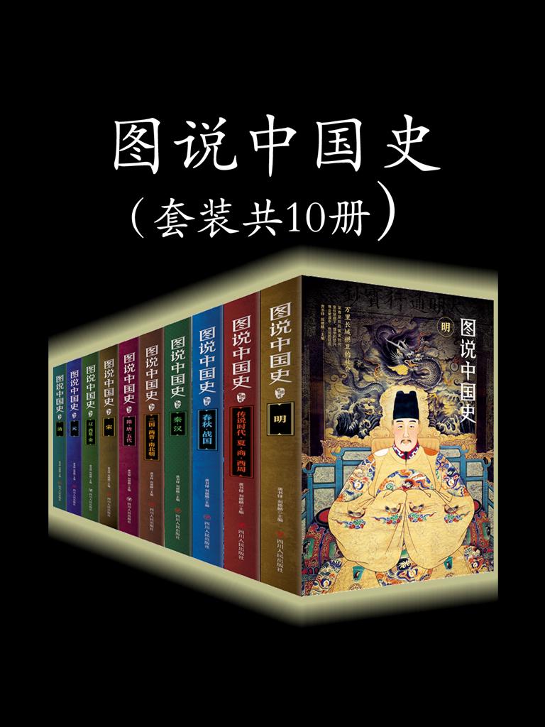 图说中国史(共十册)