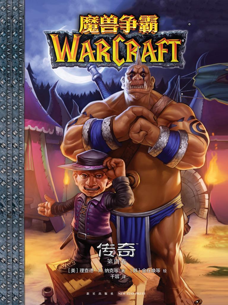 魔兽争霸:传奇(第四卷)