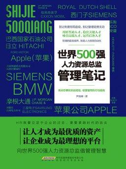 世界500强人力资源总监管理笔记(尹剑峰 著)