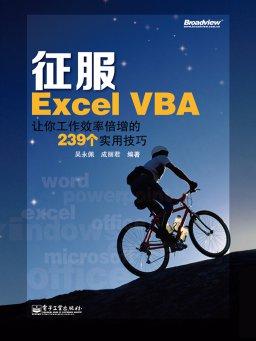 征服Excel VBA:让你工作效率倍增的239个实用技巧
