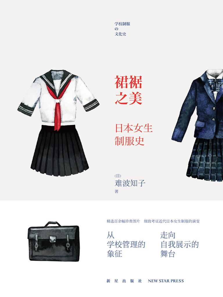 裙裾之美:日本女生制服史