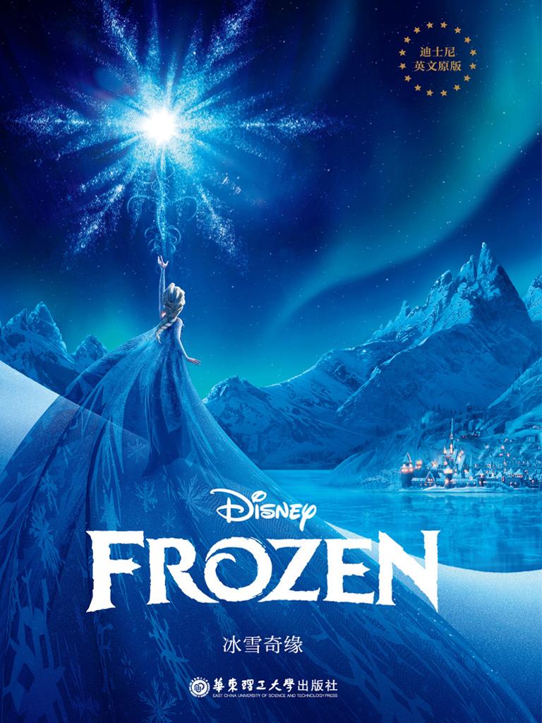冰雪奇缘 Frozen(迪士尼英文原版)
