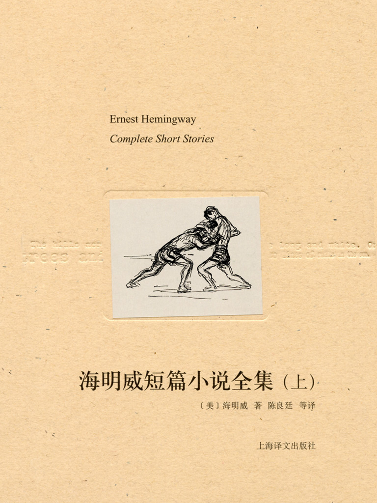 海明威短篇小说全集 上册(海明威文集·新版)