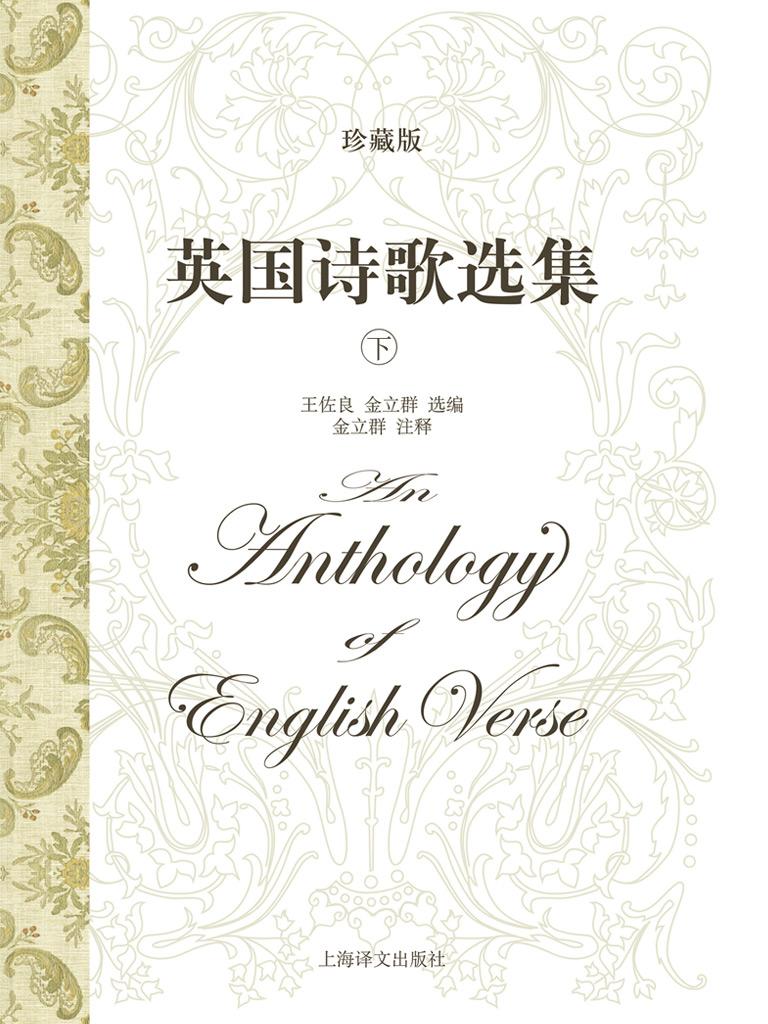 英国诗歌选集(珍藏版 下册)