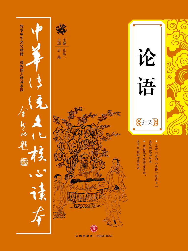 论语全集(中华传统文化核心读本)