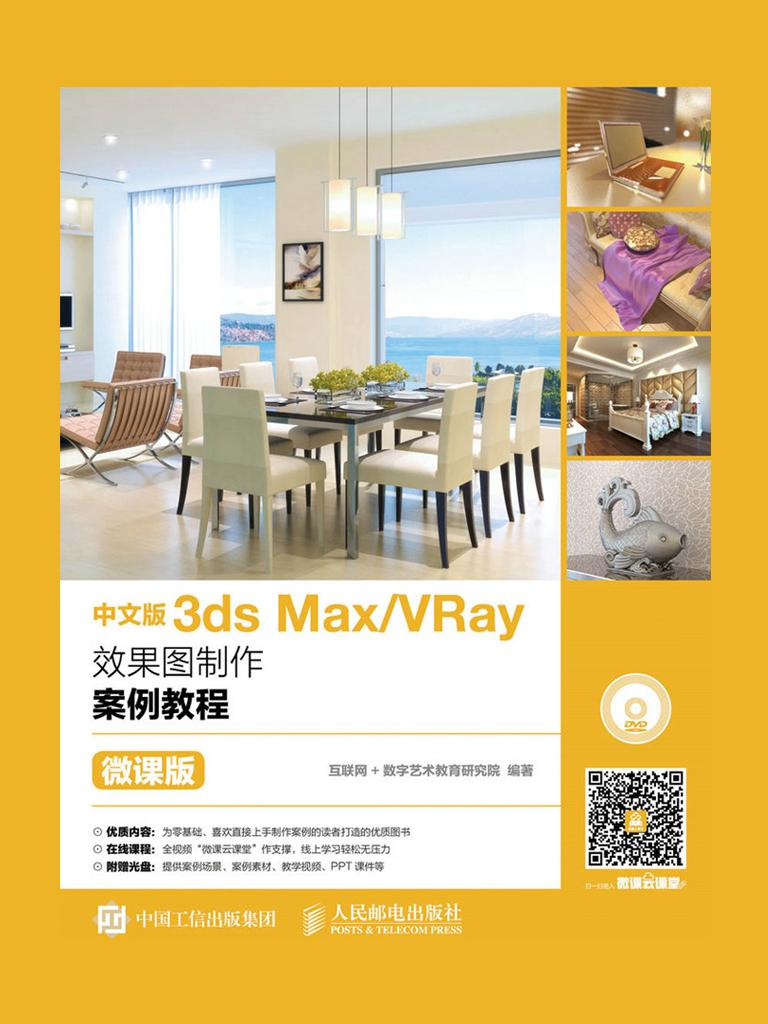 中文版3ds Max/VRay效果图制作案例教程(微课版)