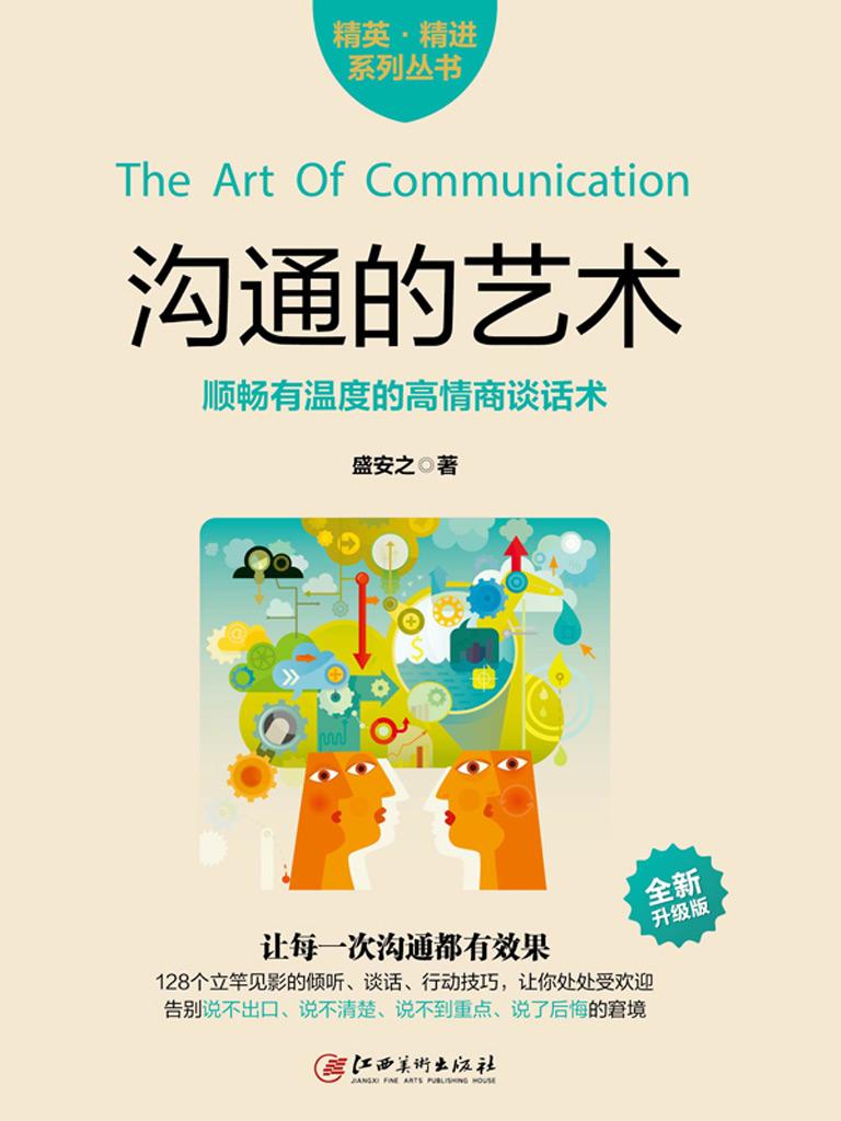 沟通的艺术(读美文库)