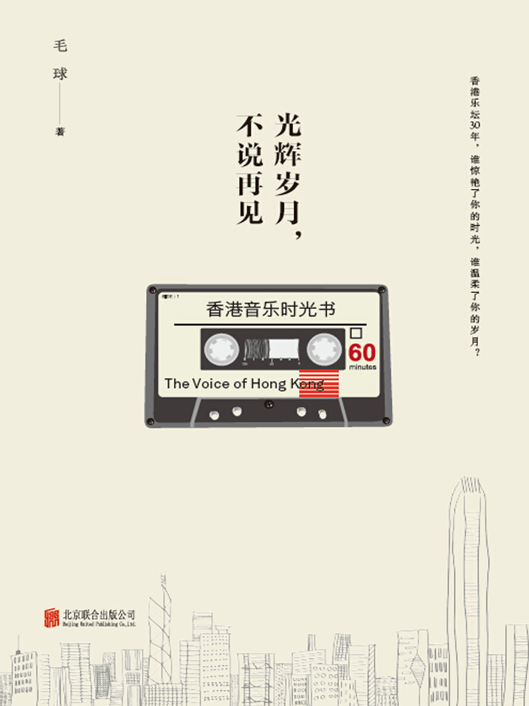 光輝歲月,不說再見:香港音樂時光書