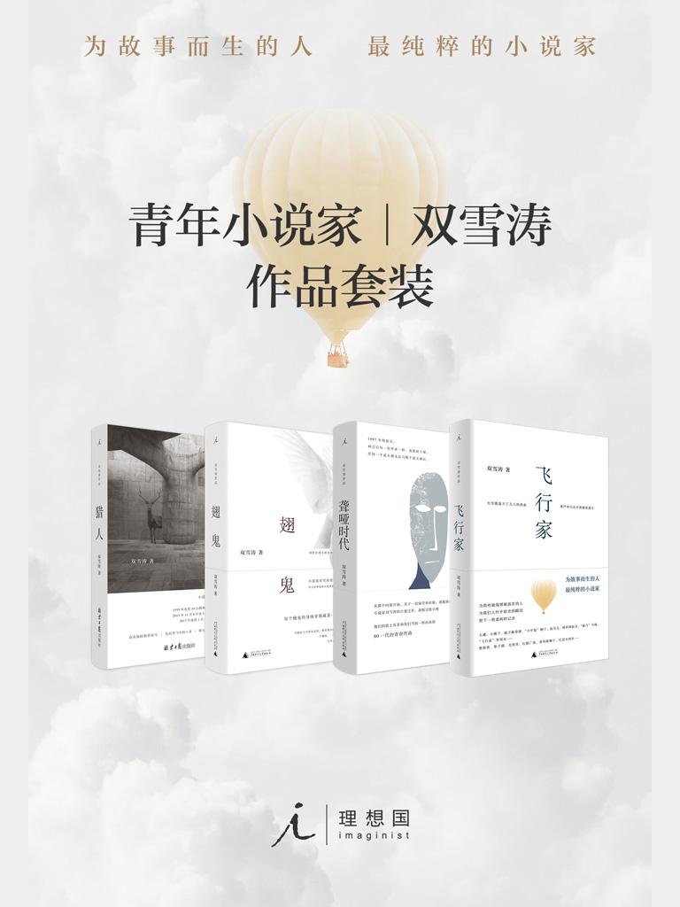 青年小说家双雪涛作品套装(共4册)
