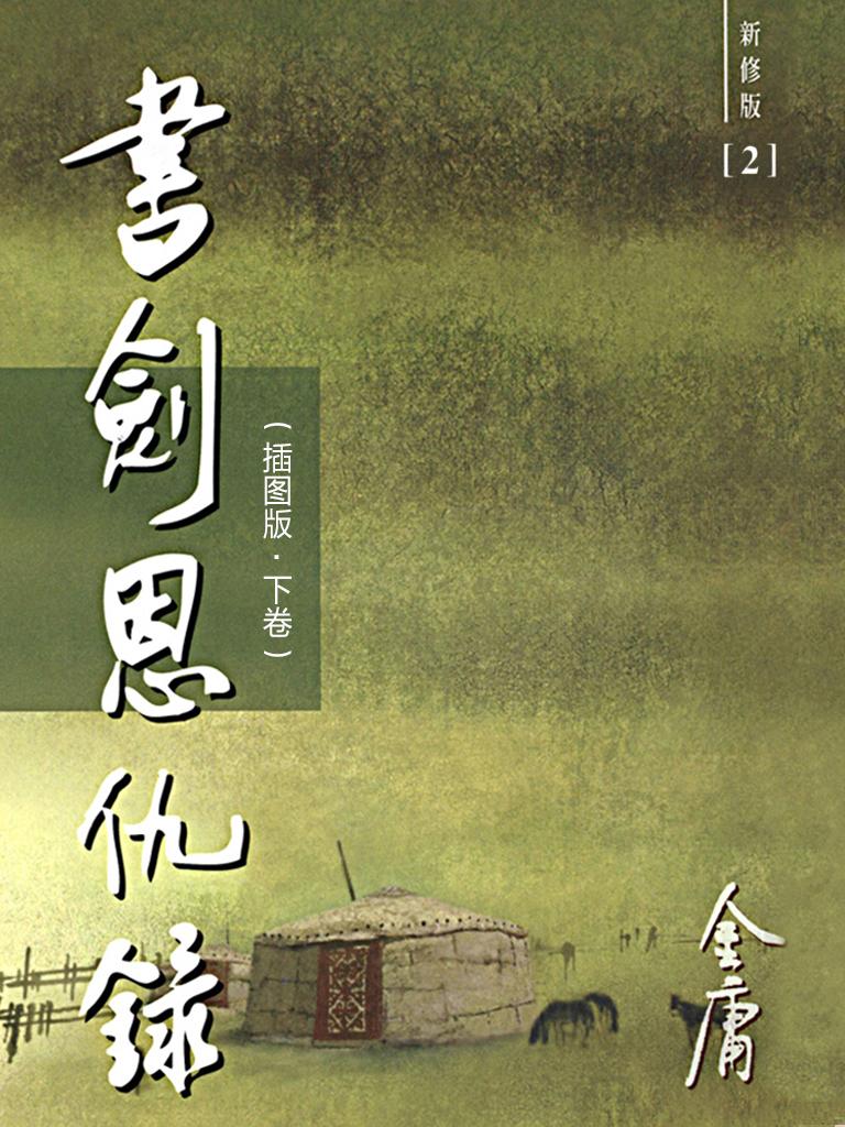 书剑恩仇录(插图版·下卷)