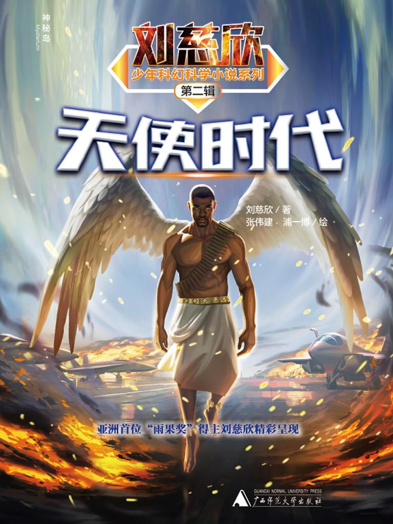 天使时代(刘慈欣少年科幻科学小说系列 第二辑)