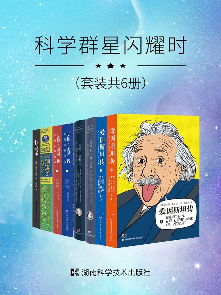 科学群星闪耀时(共六册)
